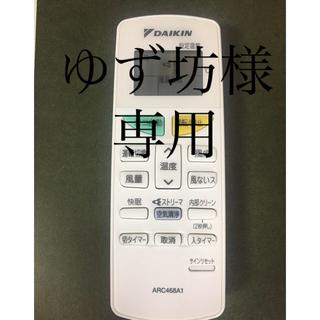 新品未使用 ダイキン リモコン arc468a1