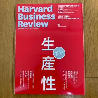 ダイヤモンド社 ハーバードビジネスレビュー 2017年7月号