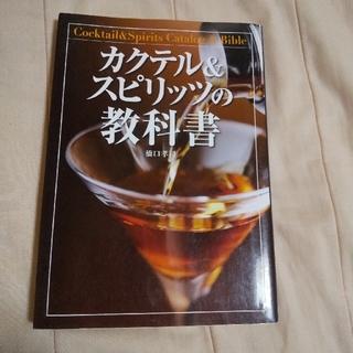 カクテル&スピリッツの教科書(料理/グルメ)