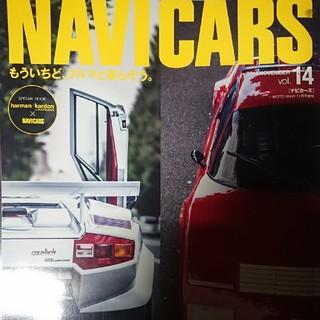 NAVI CARS (ナビカーズ) 14 2014年 11月号(車/バイク)