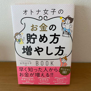 オトナ女子のお金の貯め方増やし方BOOK(ビジネス/経済)
