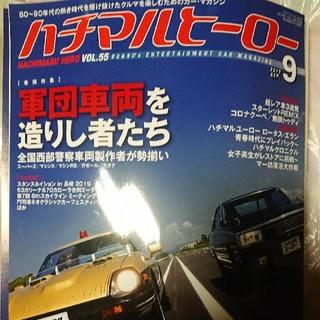 ハチマルヒーロー 2019年 09月号(車/バイク)