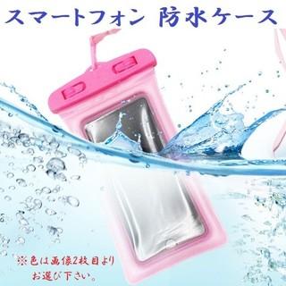 さくらんぼ様専用 スマホ防水ケース ピンク・水色(モバイルケース/カバー)