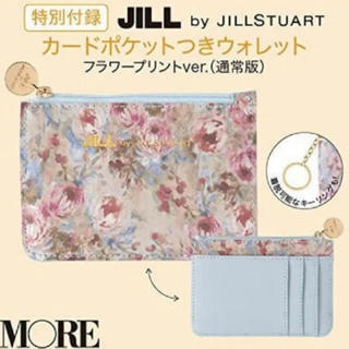 ジルバイジルスチュアート(JILL by JILLSTUART)のMORE 付録 JILLSTUART のウォレット(コインケース)