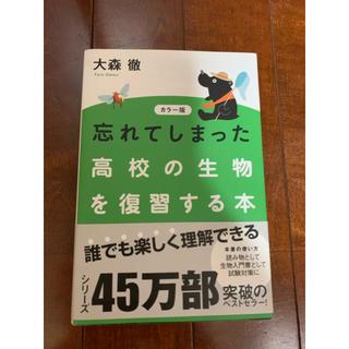 カドカワショテン(角川書店)の(新品同様)忘れてしまった高校の生物を復習する本(語学/参考書)