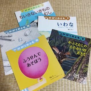 かがくのとも 3.7.8.10.12 5冊セット(絵本/児童書)