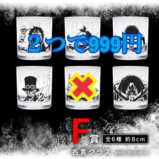 バンダイ(BANDAI)のワンピース バトルメモリーズ 名言グラス 2つセット(グラス/カップ)
