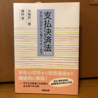 支払決済法 第3版(人文/社会)