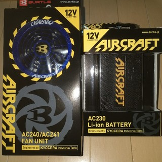 バートル(BURTLE)のバートル 空調服 ファン&バッテリーセット エアークラフト(その他)
