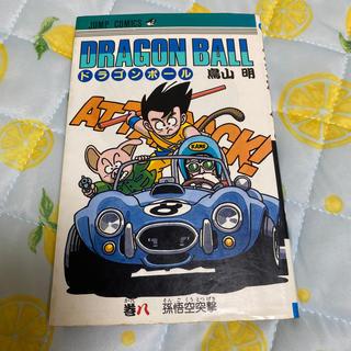 ドラゴンボール(ドラゴンボール)のドラゴンボール 8巻(少年漫画)