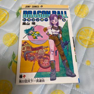ドラゴンボール(ドラゴンボール)のドラゴンボール 10巻(少年漫画)
