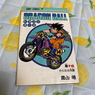 ドラゴンボール(ドラゴンボール)のドラゴンボール 14巻(少年漫画)