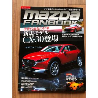 マツダファンブック vol.10 2019年 05月号(車/バイク)