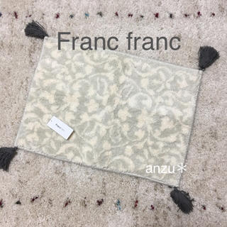 Francfranc - フランフラン  フリンジマルチマット *アイボリー