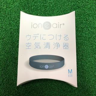 イオニアバンド  Mサイズ 新品未使用 ダークグレー 腕につける空気清浄機 (空気清浄器)