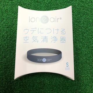 イオニアバンド  Sサイズ 新品未使用 ダークグレー ウデにつける空気清浄機(空気清浄器)