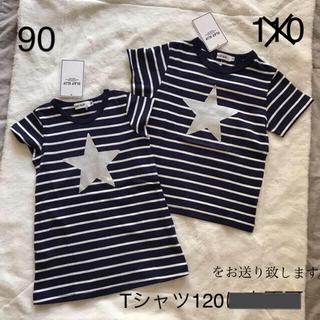 Tシャツ ワンピース 90 110 120 兄妹コーデ リンク お揃い 未使用