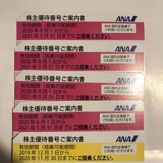 エーエヌエー(ゼンニッポンクウユ)(ANA(全日本空輸))のANA 株主優待券 5枚(航空券)