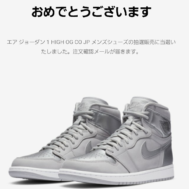NIKE(ナイキ)のエアジョーダン1 TOKYO co.jp メンズの靴/シューズ(スニーカー)の商品写真