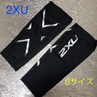 ツータイムズユー(2XU)の【新品未使用】2XU コンプレッションカーフガード sサイズ(ウェア)
