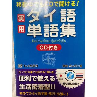 実用タイ語単語集 移動中でもCDで聞ける!(語学/参考書)