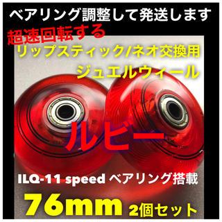 リップスティックデラックス等交換用 76mm高性能ジュエルウィール タイヤ(スケートボード)