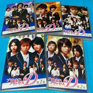 佐藤健 プリンセス・プリンセスD 第1巻〜第5巻 DVD