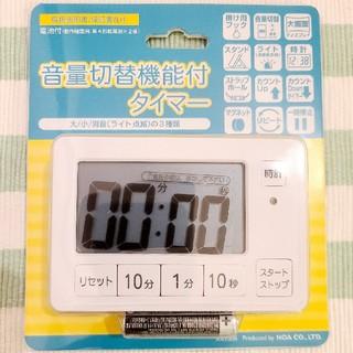 音声切り替え機能付きキッチンタイマー(収納/キッチン雑貨)