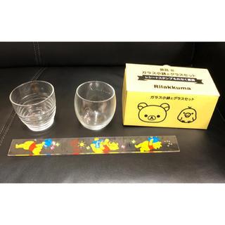 サンリオ(サンリオ)の【新品未使用】リラックマ Rilakkuma  【ガラス小鉢とグラスセット】(グラス/カップ)