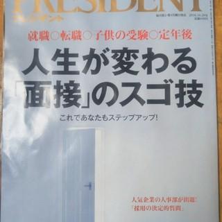 PRESIDENT (プレジデント) 2018年 10/29号