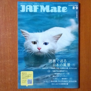 JAF Mate 8月 9月(車/バイク)