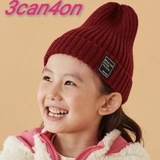 サンカンシオン(3can4on)の【新品】3can4on ワンポイント ニット帽 ワイン キッズ52cm~54cm(帽子)