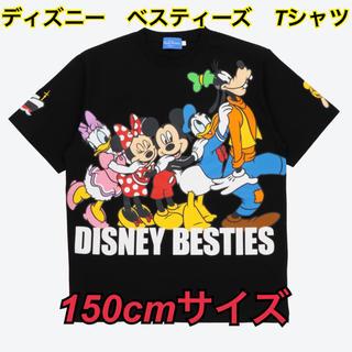 Disney - ラクマ最安!ディズニーリゾート【ベスティーズ Tシャツ 黒150cmサイズ】
