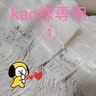ニトリ(ニトリ)のkao様専用①ニトリ2枚セット❣️ストリングカーテン(のれん)