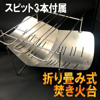 焚き火台 バーベキューコンロ 超頑丈 超軽量(ストーブ/コンロ)