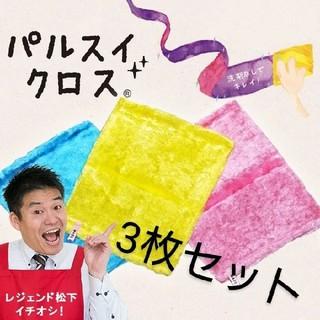 ディノス(dinos)のHanaちゃんママ様専用   パルスイクロス ☆ 正規品 ☆ 3枚セット(日用品/生活雑貨)