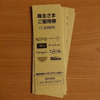 AEON - イオンファンタジー 株主優待券 10000円分