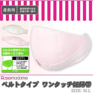 ワンタッチ妊婦帯(その他)