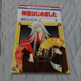 ハクセンシャ(白泉社)の神様はじめました 第8巻 3(少女漫画)