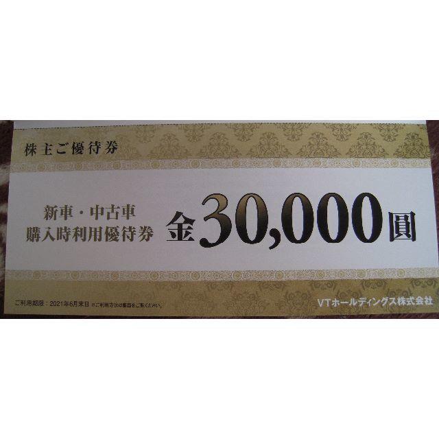 VTホールディングス 株主優待 チケットの優待券/割引券(その他)の商品写真