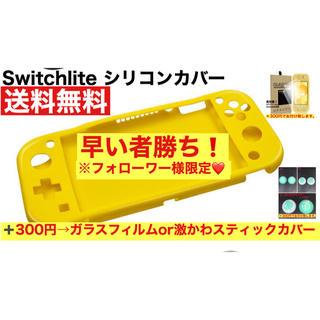 ニンテンドースイッチ(Nintendo Switch)の⭐️超激安⭐️SwitchLite スイッチ ライト シリコン ケース カバー(その他)