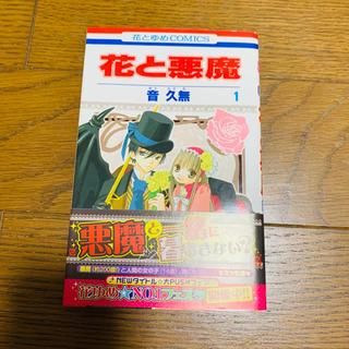 ハクセンシャ(白泉社)の【漫画】花と悪魔 第1巻 古本(少女漫画)