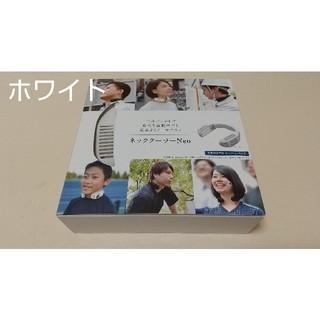 ネッククーラーNEO ホワイト 【新品 未開封】