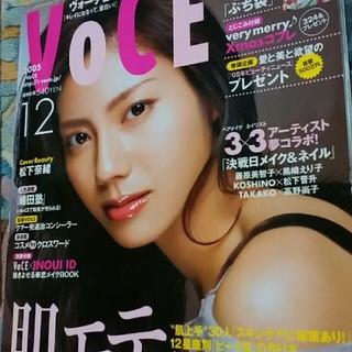 Voce2005年12月号 松下奈緒