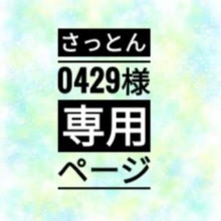 さっとん0429様専用ページ☆ホークス☆インナーマスク(応援グッズ)