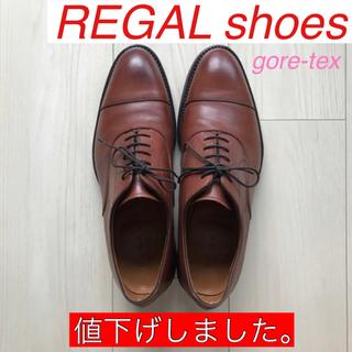 リーガル(REGAL)のREGAL GORE-TEX 革靴(ドレス/ビジネス)