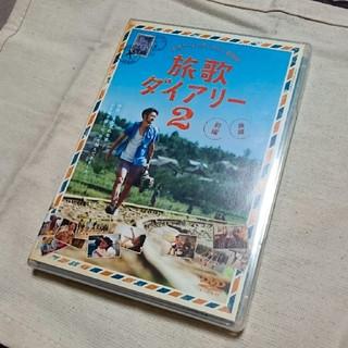 ナオト・インティライミ 旅歌ダイアリー 2(ドキュメンタリー)