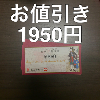 リンガーハット(リンガーハット)の最新 リンガーハット 株主優待 25枚 13750円分(レストラン/食事券)