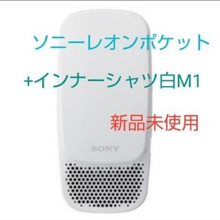 ソニー(SONY)のソニーレオンポケット本体+専用インナーシャツ白M1(エアコン)