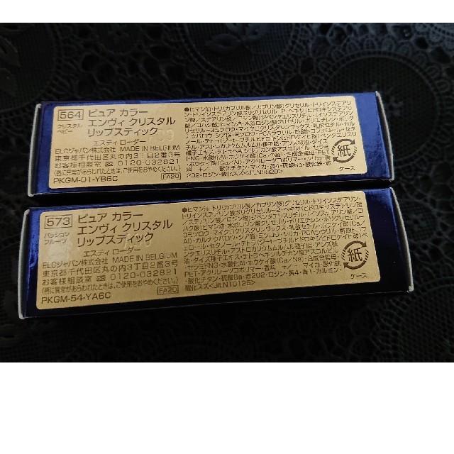 Estee Lauder(エスティローダー)のエスティローダー ピュア カラー クリスタル シアー リップスティック コスメ/美容のベースメイク/化粧品(口紅)の商品写真